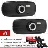 ราคา G1W กล้องติดรถยนต์ แพ็คคู่ Novatek 96650 Full Hd 1080P Wdr สีดำ ฟรี Transcend Microsdhc 32Gb Class 10 Speed 60Mb S 400X พรีเมี่ยม ขาจับแกนกระจกมองหลัง รับประกัน 1ปี ใหม่ ถูก
