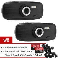 ขาย G1W กล้องติดรถยนต์ แพ็คคู่ Novatek 96650 Full Hd 1080P Wdr สีดำ ฟรี Transcend Microsdhc 32Gb Class 10 Speed 60Mb S 400X พรีเมี่ยม ขาจับแกนกระจกมองหลัง รับประกัน 1ปี G1W ผู้ค้าส่ง