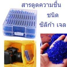 G2G ผลิตภัณฑ์สำหรับดูดความชื้น ซิลิก้า เจล (Silica Gel) จำนวน 1 กล่อง