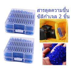 G2G ผลิตภัณฑ์สำหรับดูดความชื้น ซิลิก้า เจล (Silica Gel) จำนวน 2 กล่อง