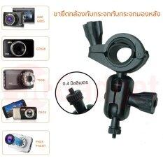 ราคา ขายึดกล้องกับกระจกมองหลัง เช่นกล้องติดรถยนต์รุ่น G60 G60S Fh05 D503 และสามารถแกะเปลี่ยนหัวได้ สีดำ ใน ไทย