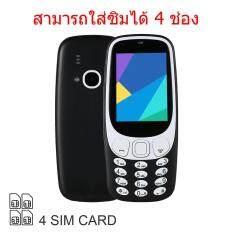 GadgetLucky Oeina 4 sim mobile phone