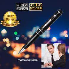 ราคา Gadgetz กล้องปากกา กล้องปากกานักสืบ Spy Pen Full Hd ใหม่