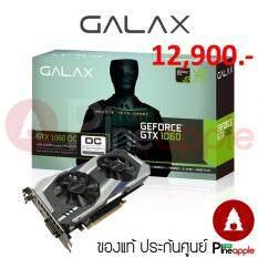 Galax GeForce GTX 1060 OC 6GB