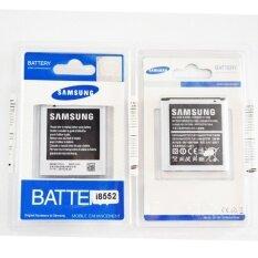 ราคา แบตเตอรี่ซัมซุง Galaxy Win Samsung I8552 กรุงเทพมหานคร
