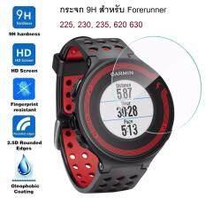กระจก 9H Tempered Glass Screen Protector for Garmin Forerunner 225, 230, 235, 620 630
