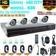 Gateway AHD CCTV ชุดกล้องวงจรปิด 4 กล้องรุ่น630 AHD KIT 1.3 Mp (White)