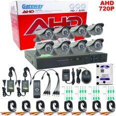 Gateway AHD CCTV ชุดกล้องวงจรปิด 8 กล้อง HD AHD KIT 1.3 Mp (Black) Free HDD 2TB