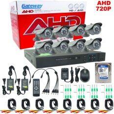Gateway AHD CCTV ชุดกล้องวงจรปิด 8 กล้อง HD AHD KIT 1.3 รุ่น 668 (Black) Free HDD 1 TB