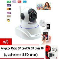 Gateway IP Camera 960P  IR-Cut Night Vision - White ฟรีเมมโมรี Kingston 32GB