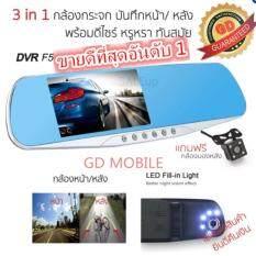 GD MOBILE FHD กล้องติดรถยนต์แบบกระจกมองหลังพร้อมกล้องติดท้ายรถ 1080P (สีดำขอบเงิน