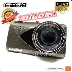 E car E Cam กล้องติดรถยนต์F28 กล้องหน้า+กล้องหลัง จอ 4 นิ้ว กล้องติดรถยนต์ หน้า/หลัง รุ่น F28 FHD WDR 170º