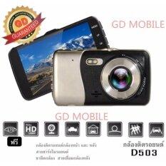 GD MOBILE กล้องติดรถยนต์กล้องหน้า พร้อมกล้องหลัง FHD 1080P รุ่น D503 ( สีทอง )  JX 100% ของแท้เท่านั้น