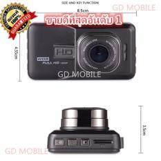 GD MOBILE FHD กล้องติดรถยนต์ WDR และ Parking Monitor บอดี้โลหะ จอใหญ่ 3.0นิ้ว รุ่น T626 ถ่ายกลางคืนสว่างกว่าเดิม (Black)