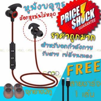 GDtech หูฟังบลูทูธ หูฟังBluetooth หูฟังออกกำลังกาย หูฟังสำหรับฟิตเนส แบบคล้องหู (ฺBlack-Red) สีดำ-แดง กันเหงื่อ มีที่เกี่ยวล๊อกหู กันตก100%