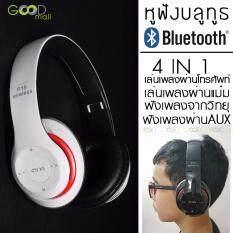 ราคา Gdtech หูฟังบลูทูธ หูฟังBluetooth หูฟังไร้สายWireless Stereo รุ่น Gd P15 White สีขาว ที่สุด