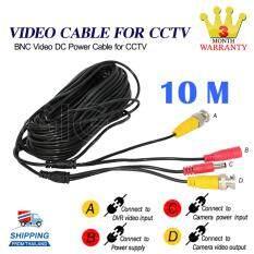 GIGABIT CCTV Cable สายต่อกล้องวงจรปิดแบบสำเร็จรูป พร้อมหัวสำเร็จรูป BNC และ DC ยาว 10 เมตร (GG-CB10)