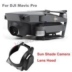 อุปกรณ์เสริมโดรน Gimbal Camera Lens Hood Sun Glare Shield Sunshade Case สำหรับ DJI Mavic Pro