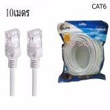 ราคา ราคาถูกที่สุด Glink Cable Lan Cat6 Rj45 สายแลน เข้าหัว สำเร็จรูป 10 เมตร สีขาว White