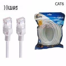 ราคา Glink Cable Lan Cat6 Rj45 สายแลน เข้าหัว สำเร็จรูป 10 เมตร สีขาว White ที่สุด
