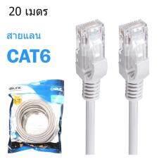 ราคา Glink Utp Cable Cat6 สายแลนสำเร็จรูปพร้อมใช้งาน ยาว 20 เมตร สีขาว ออนไลน์ กรุงเทพมหานคร