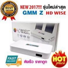 ราคา Gmm Z กล่องรับสัญญาณดาวเทียม Gmm Hd Wise เอชดี ไวส์ ระบบเรียงช่องเดิมไม่หาย ช่องใหม่เพิ่มอัตโนมัติ Gmm Z