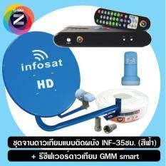 โปรโมชั่น Gmm Z ชุดจานดาวเทียมแบบติดผนัง Inf 35ซม สีฟ้า รีซีฟเวอร์ดาวเทียม Gmm Smart สมุทรปราการ