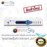 โปรโมชั่น Gmm Z Mini Sky กล่องรับสัญญาณดาวเทียม รองรับThaicom C Ku