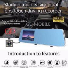 ซื้อ Go Mobile กล้องกระจกติดรถยนต์ พร้อมกล้องหลัง 3 In 1 ระบบสัมผัส จอ 4 3 นิ้ว รุ่น 570 สีทอง Car Camcorder