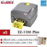 ราคา Godex Barcode Printer Ez 1100 เครื่องพิมพ์บาร์โค้ด ฉลากยา Godex เป็นต้นฉบับ