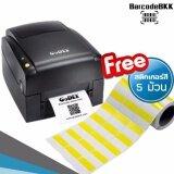 ส่วนลด Godex เครื่องพิมพ์บาร์โค้ดรุ่น Ez120 คุ้มค่า คุ้มราคา ประหยัดพื้นที่ แถมฟรี สติกเกอร์สีเหลือง 5 ม้วน Godex กรุงเทพมหานคร