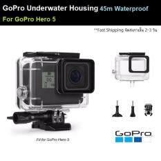 กรอบ กันน้ำ เคส ดำน้ำ สำหรับ GoPro Hero 5 6 ไม่ต้องถอดฝาครอบเลนส์ Case Diving 45m waterproof for GoPro Hero 5 6