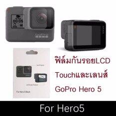 ฟิล์มกันรอย เลนส์ จอ Gopro Hero 5&6