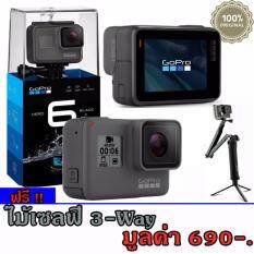 GoPro Hero 6 Black ฟรี ไม้ 3-way (ประกันศูนย์)