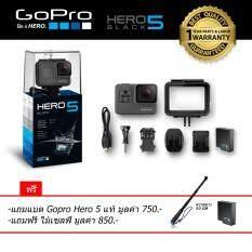 ราคา Gopro Hero5 ประกันศูนย์ไทย Black แถมฟรีแบตเตอร์รี่ และไม้เซลฟี้ รวมมูลค่า1400 Gopro