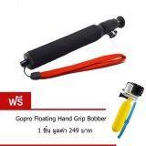 ซื้อ Gopro Monopod Rod For Gopro Xiaomi Sj Action Camera แถมฟรี Gopro Floating Hand Grip Bobber ทุ่นลอยน้ำ Gopro ถูก