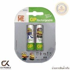 ขาย ถ่านชาร์จ Gp Battery รุ่น Minions Limited Edition Aa 1000 Mah แพค 2 ก้อน ถูก