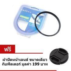 Green L UV 55 mm Filter Protector ฟิลเตอร์ ยูวี แถมฟรี Lens Cap ฝาปิดเลนส์