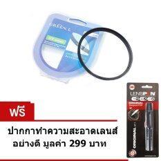 Green L UV 67 mm Filter Protector ฟิลเตอร์ ยูวี แถมฟรี Cleaning Lens Pen ปากกาทำความสะอาดเลนส์อย่างดี