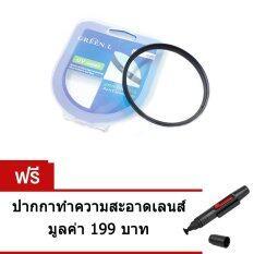 Green L UV 72 mm Filter Protector ฟิลเตอร์ ยูวี แถมฟรี Cleaning Lens Pen ปากกาทำความสะอาดเลนส์
