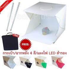 Green Plus กล่องไฟถ่ายภาพ ขนาด 40 cm. แถมฟรี ฉากสีดำ,สีขาว,สีแดง,สีเขียวและ ไฟ LED