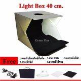 ราคา Green Plus กล่องไฟถ่ายรูป Light Box 40 Cm แถม ขาหนีบโทรศัพย์มือถือ ใหม่