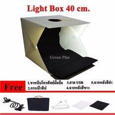 Green Plus กล่องไฟถ่ายรูป Light box 40 cm. แถม ขาหนีบโทรศัพย์มือถือ