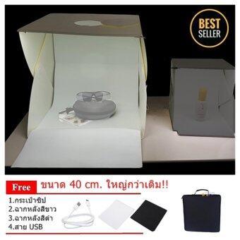 Green Plus Light box กล่องไฟถ่ายรูป 40 cm. ถ่ายภาพสินค้า พร้อมชุดเซ็ตอุปกรณ์