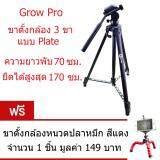 ขาย Grow Pro ขาตั้งกล้อง ขาตั้งมือถือ แบบ 3 ขา ยืดได้สูงสุด 170 ซม สีดำ จำนวน 1 ชิ้น แถมฟรี ขาตั้งกล้องหนวดปลาหมึก สีแดง จำนวน 1 ชิ้น มูลค่า 149 บาท ใหม่