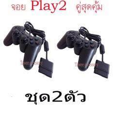 Gtech Compatible With PS2 จอยใช้สำหรับเครื่อง เพลย์2 รุ่น Joy-04 (Black) สีดำ 2ตัว