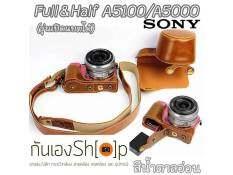 GunEngShop เคสกล้องหนัง Case Sony A5100 A5000 รุ่นเปิดเปลี่ยนแบตและชาร์จแบตขณะใส่เคสได้