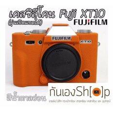 โปรโมชั่น Gunengshop เคสยางซิลิโคน Fuji Xt10 Silicone Case Fuji Xt10 รุ่นเปิดแบตได้ Brown กรุงเทพมหานคร