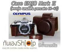 ขาย Gunengshop เคสกล้องหนัง Em10 Mark Ii ตรงรุ่น Case Olympus Omd E M10 Mark2 ซองกล้องหนัง เลนส์ Kit เลนส์สั้น ใน กรุงเทพมหานคร