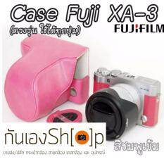 gunengshop เคสกล้องหนัง Fuji XA3 XA10 XA5 ตรงรุ่น Case Fuji X-A3 X-A10 ใช้ได้ทุกปุ่ม